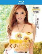 Kirari 110: Aya Mikami Blu-ray