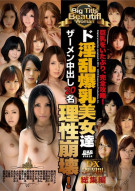 Kirari 59: Big Tits Beautiful Women Porn Movie