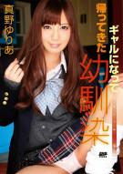 S Model 138: Yuria Mano Porn Movie