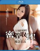 Kirari 95: Mao Sena Blu-ray
