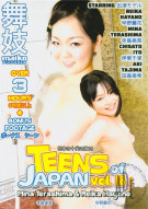 Teens Of Japan Vol. 18: Mina Terashima & Reika Hayano Porn Movie