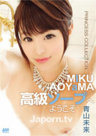 Princess Collection Welcome to High Class Soap: Miku Aoyama Porn Movie