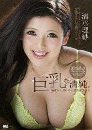 S Model 144: Risa Shimizu Porn Movie
