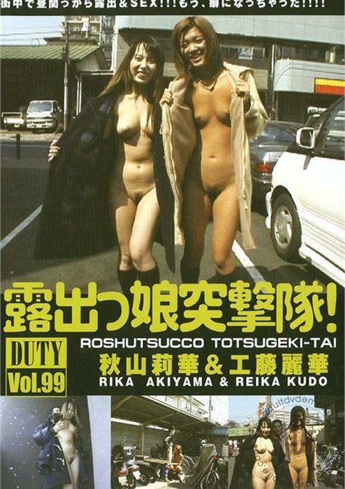 Duty Vol.99