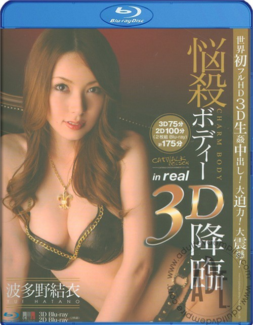 Catwalk Poison 4: Yui Hatano in real 3D image