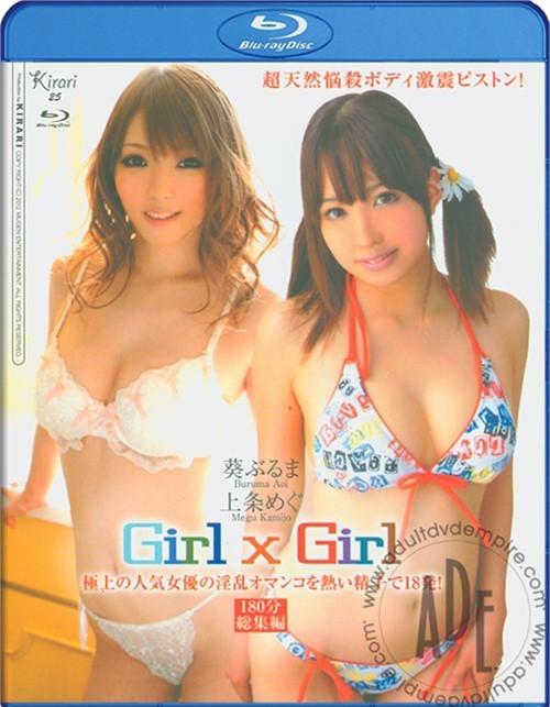 Kirari 25: Buruma Aoi & Megu Kamijo