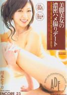 Encore Volume 23: Serika Kawamoto Porn Movie