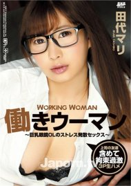 Working Woman: Mari Tashiro Porn Movie