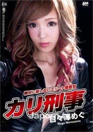 Kari Detective: Megu Memezawa Porn Movie
