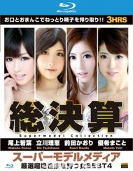 S Model 171: Super Model Collection Best 4 3HRS Blu-ray