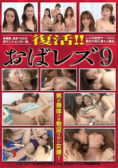 Lesbian Milfs 9