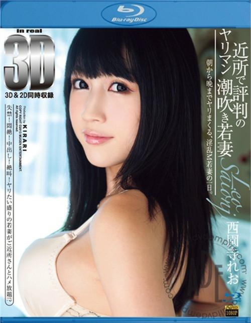Kirari 60: Leo Saionji In Real 3D