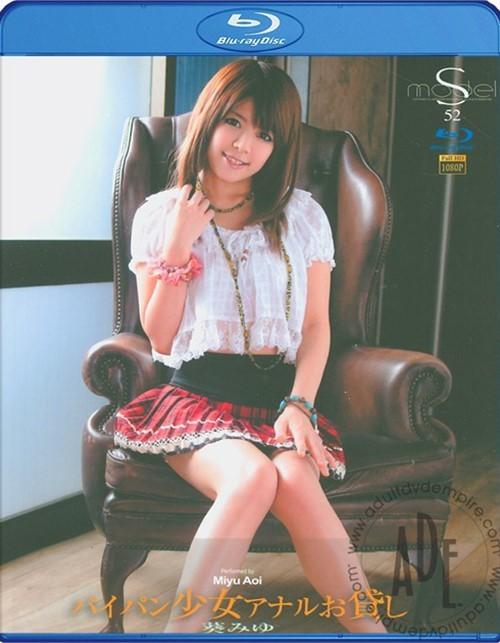 S Model 52: Miyu Aoi