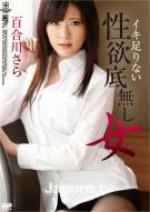 Samurai Porn 105 Porn Movie