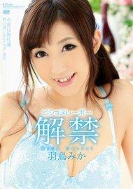 Kirari 114: Mika Hatori porn video from Amorz.