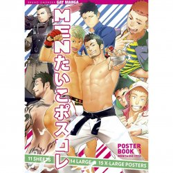 Mentaiko Itto Poster Book #1 1 Product Image