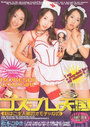 Kokeshi Cowgirl 19 Image