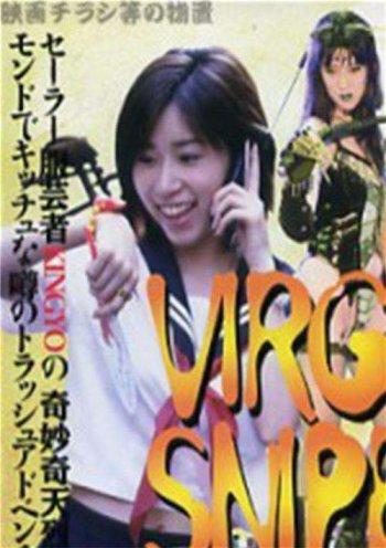 Virgin Sniper Image