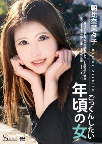 Super Model 07: Noriko Asahina Image