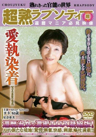 Granny erotik
