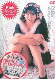 Golden Age Japanese Porn: Rui Sakuragi