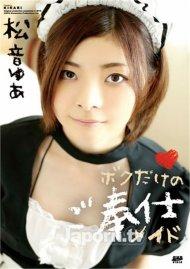 Kirari 05: Yua Matsune