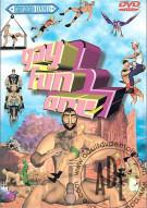 Gay Fun One Porn Movie