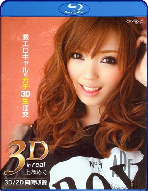 Catwalk Poison 11: Megu Kamijyo In Real 3D