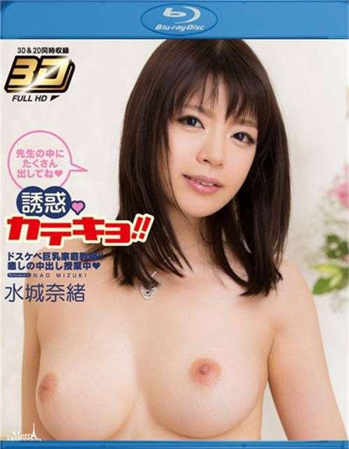 Merci Beaucoup 19: Nao Mizuki