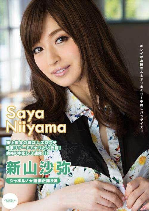 Catwalk Poison 129: Saya Niiyama