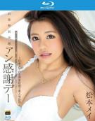 S Model 135: Mei Matsumoto Blu-ray