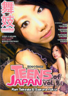 Teens Of Japan Vol. 9: Ran Takeda & Sakura Fukui Porn Movie