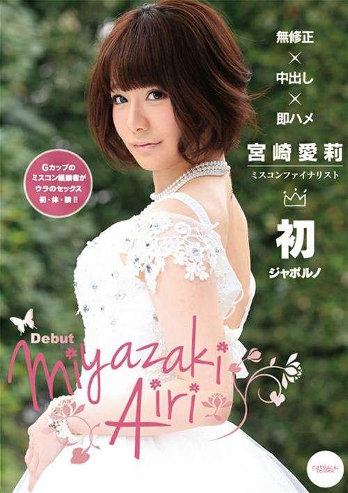 Catwalk Poison 128: Miyazaki Airi