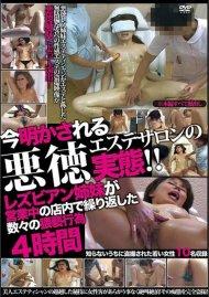 Hidden Camera Lesbian Salon Scam Porn Video