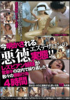 Hidden Camera Lesbian Salon Scam Boxcover