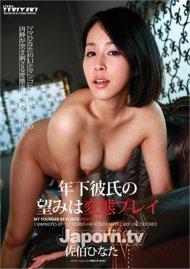 My Younger BF Is Into Hentai Play: Hinata Saeki Porn Movie