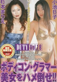 Duty Vol. 18 Porn Video