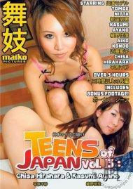 Teens Of Japan Vol. 13: Chisa Hirahara & Kasumi Ayano Porn Movie