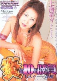 Kokeshi Cowgirl 32 Porn Video