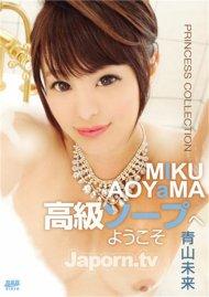 Princess Collection Welcome to High Class Soap: Miku Aoyama