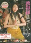 Japanese Shemale Cult Leader: Miho Sakurai Boxcover