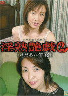 Lonely Japanese Housewives Porn Movie