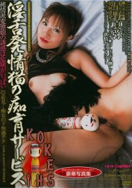 Kokeshi Vol. 4: The Domestication of Erotic Cat image