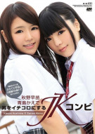 Kirari 100: Kaede Aoshima X Sanae Akino Porn Video