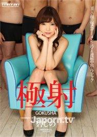 Gokusha: Shino Aoi