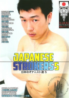 Japanese Strokers 5 Gay Porn Movie