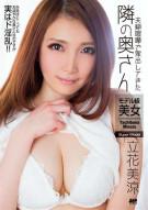 S Model 145: Tachibana Misuzu Porn Movie