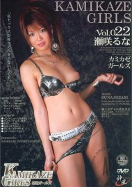 Kamikaze Girls Vol. 22: Runa Sezaki Porn Movie