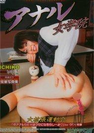 Kokeshi Vol. 22: Anal Fuck Academy Porn Video