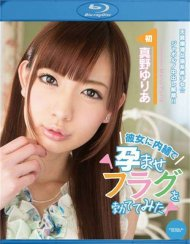 Catwalk Poison 125: Mano Yuria Blu-ray Movie